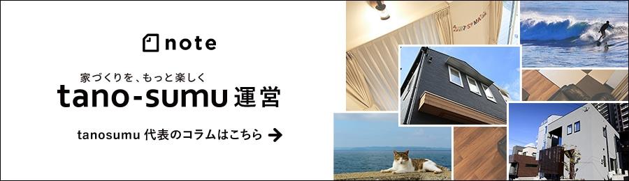 家づくりをもっと楽しくtano-sumu運営