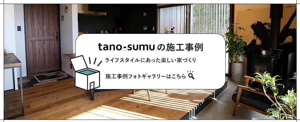 tano-sumu施工事例フォトギャラリーはこちら